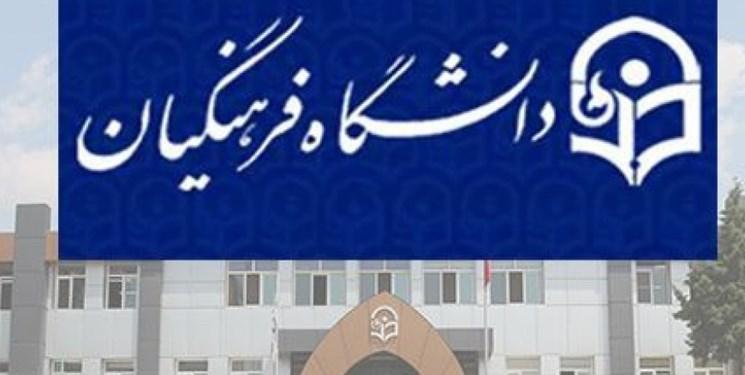 ظرفیت پذیرش دانشگاه فرهنگیان در خوزستان افزایش یافت