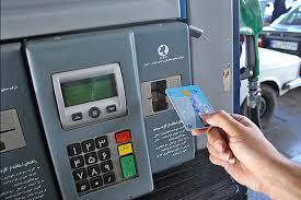 توزیع و تحویل روزانه ۴۰ هزار کارت سوخت توسط پست