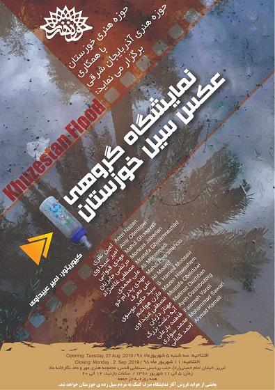 برپایی نمایشگاه عکس «سیل خوزستان» در تبریز
