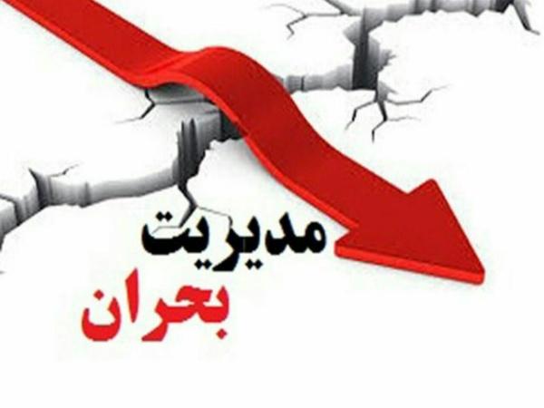 بلاتکلیفی ستاد بحران در استان بحرانها !