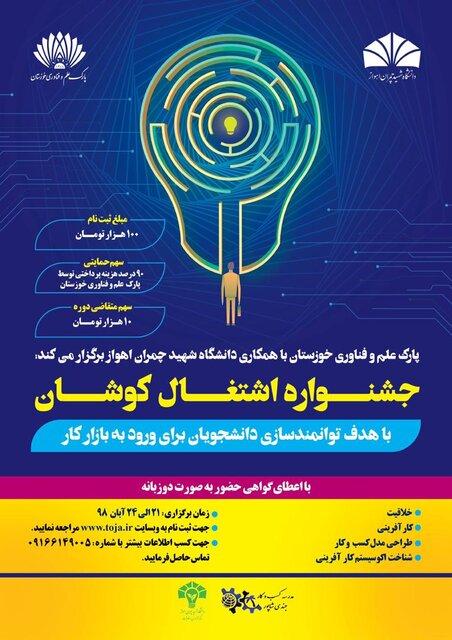 """برگزاری جشنواره """"اشتغال کوشان"""" در دانشگاه شهید چمران اهواز"""