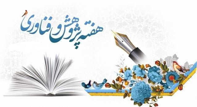 اعلام برنامههای هفته پژوهش و فناوری در خوزستان