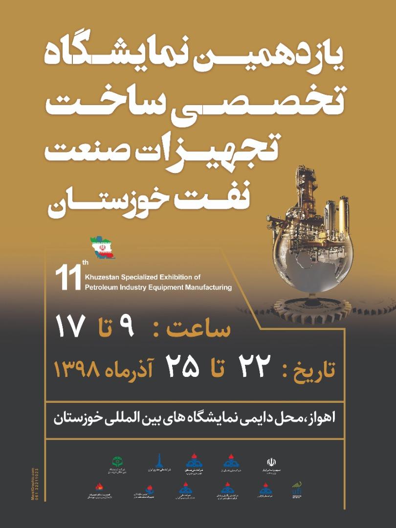 نمایشگاه تجهیزات نفت خوزستان