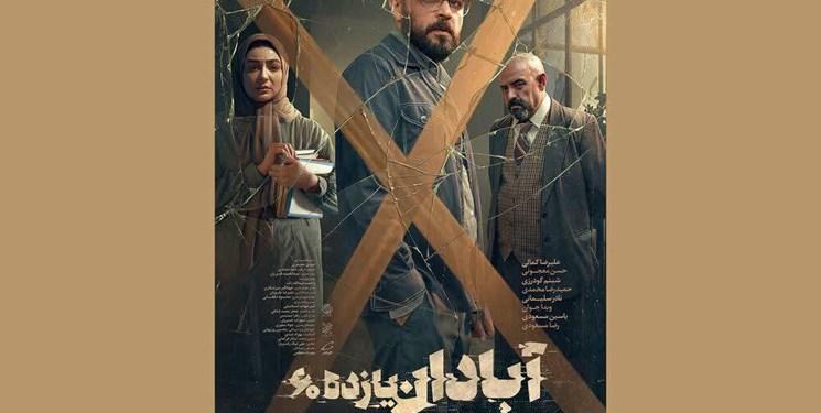 روایتی از مجاهدت خبرنگاران خوزستانی در فیلم سینمایی آبادان یازده ۶۰