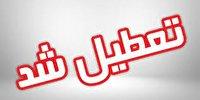 تعطیلی ادارات و بانکهای ۱۷ شهرستان خوزستان