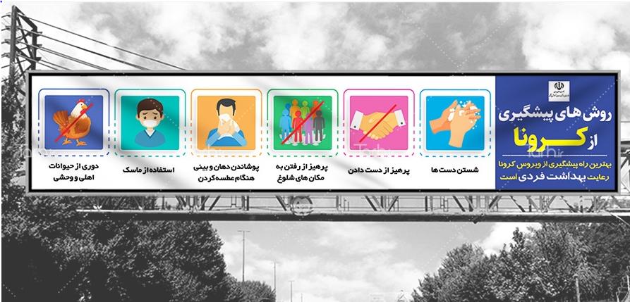 توصیههای بهداشتی به شهروندان در تعطیلات