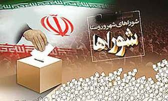 اعلام منتخبان شورای شهر اهواز تا پایان امروز